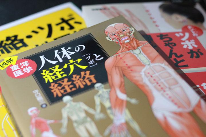 経穴経絡本