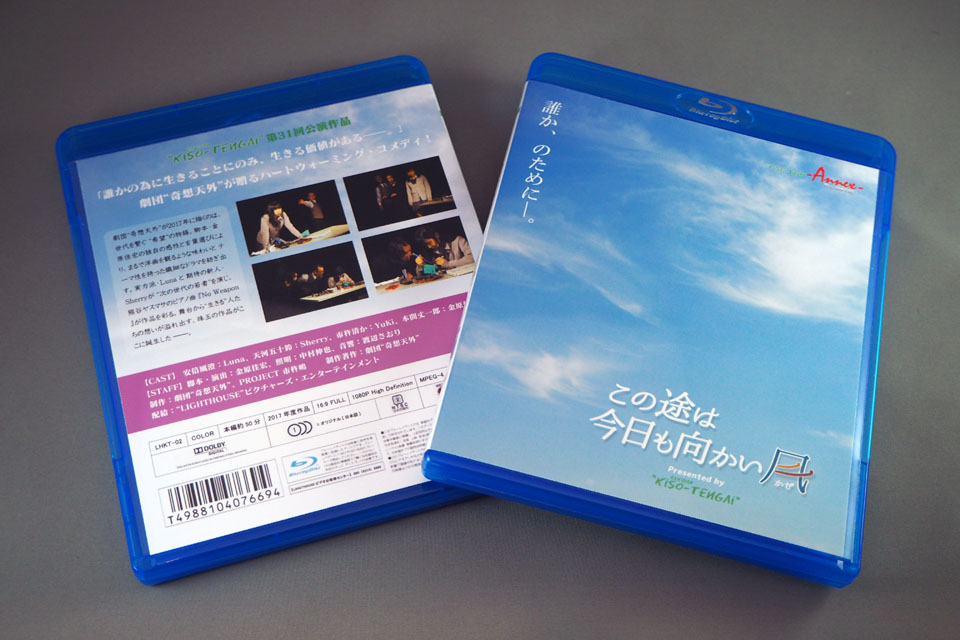 演出謹製 オリジナル Blu-ray Disc