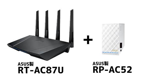 RT-AC87U+RP-AC52