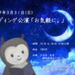 【出演情報】「お気軽に。」リーディング公演0331@兎亭(江古田)