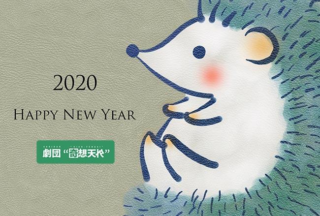 kiso-ten2020